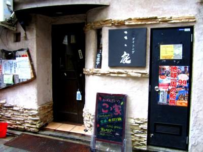 京都四条西木屋町周辺4