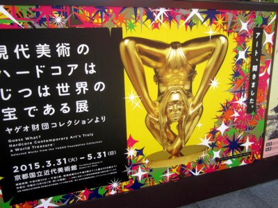 京都国立近代美術館2