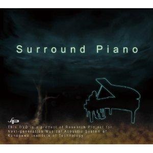 サラウンドピアノ