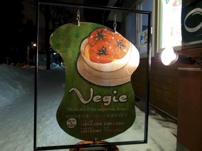 北海道 札幌市 白石区 トマト麺 Vegie GRDIGITAL? リゾットおむすび