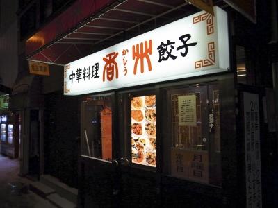 北海道 札幌市 中央区 狸小路 狸小路4丁目 中華料理 中華料理香州 餃子 麻婆丼 辛爆麺