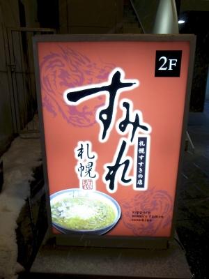 北海道 札幌 中央区 ススキノ ラーメン すみれ 札幌ラーメンすみれ GRDIGITAL?