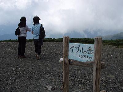 イザルガ岳山頂