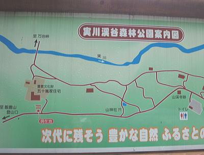 実川遊歩道