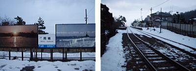 氷見線の雨晴駅