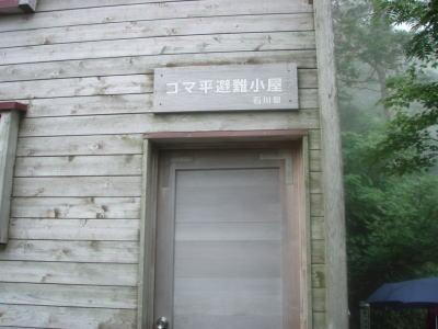 ゴマ平避難小屋