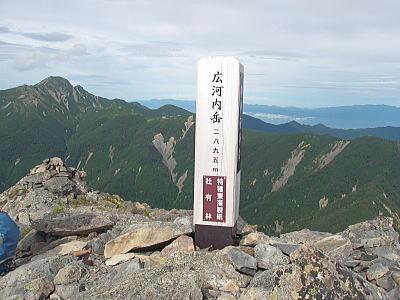 広河内岳山頂
