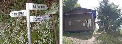 七ツ石小屋