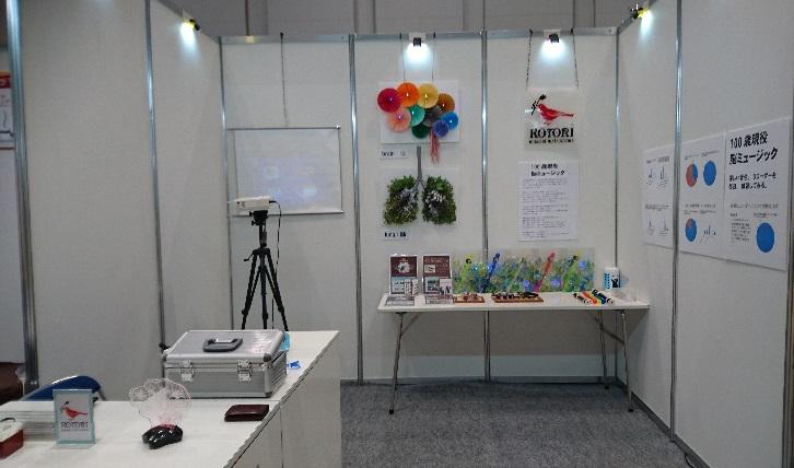 産業交流展2017ブース