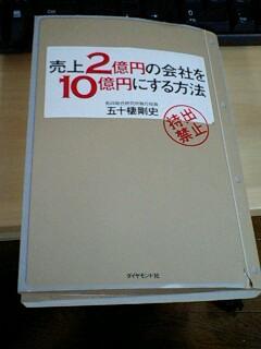 コインランドリー 10億円