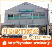 井原駅前教室