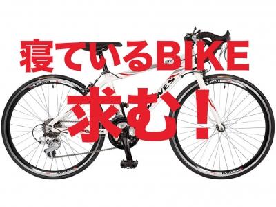 自転車の ロード自転車 レンタル : 眠っている自転車求む | HIROYUKI ...