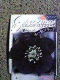 黒いクリスマスローズです♪.JPG