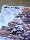 いろいろなチョコレートが、いっぱい 1、2? ♪.JPG