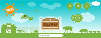 素材牧場 無料・商用利用可のアイコン素材サイト