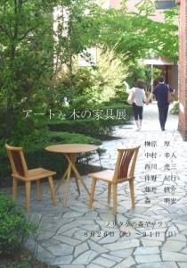 名古屋展示会