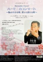 中村さんハーモニカ展
