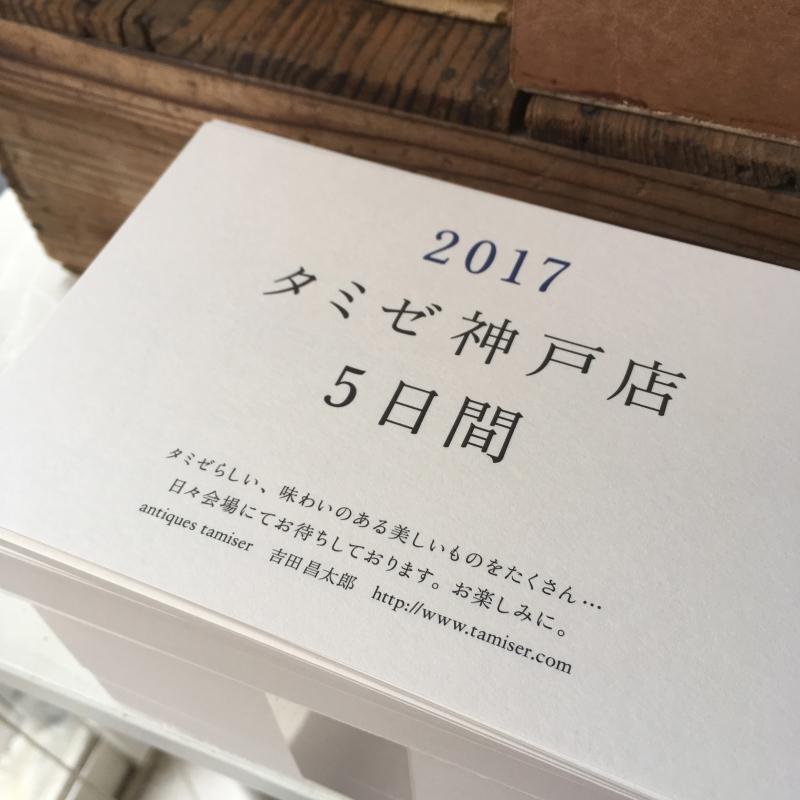 神戸店2017
