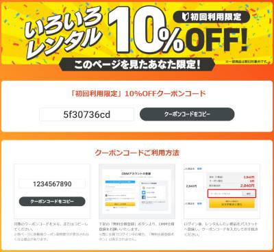 DMMいろいろレンタル 「初回利用限定」10%OFFクーポンコード