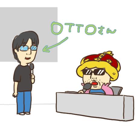 ottoさん