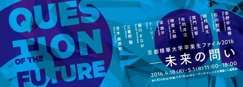 京都精華大学卒業生ファイル2016 —未来の問い