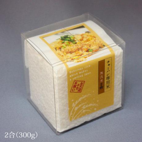 チャーハン専用米