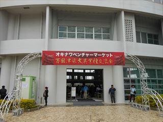 沖縄展示会