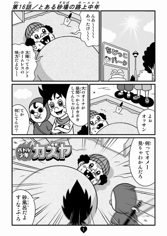 バトル少年カズヤ 第16話0001.jpg