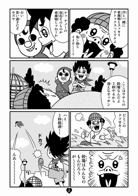 バトル少年カズヤ 第16話0002.jpg