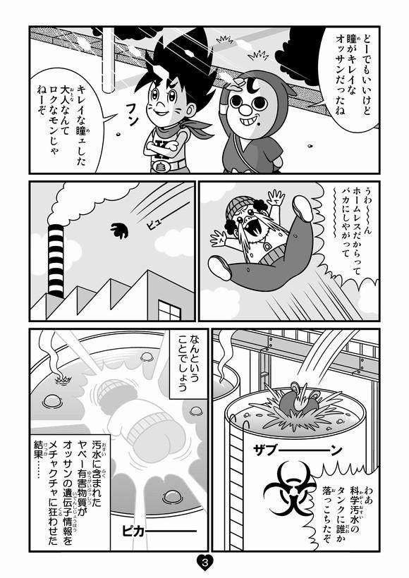 バトル少年カズヤ 第16話0003.jpg