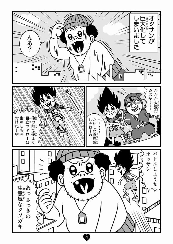 バトル少年カズヤ 第16話0004.jpg