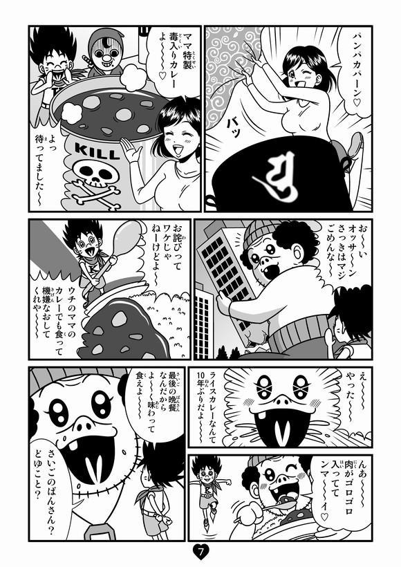 バトル少年カズヤ 第16話0007.jpg