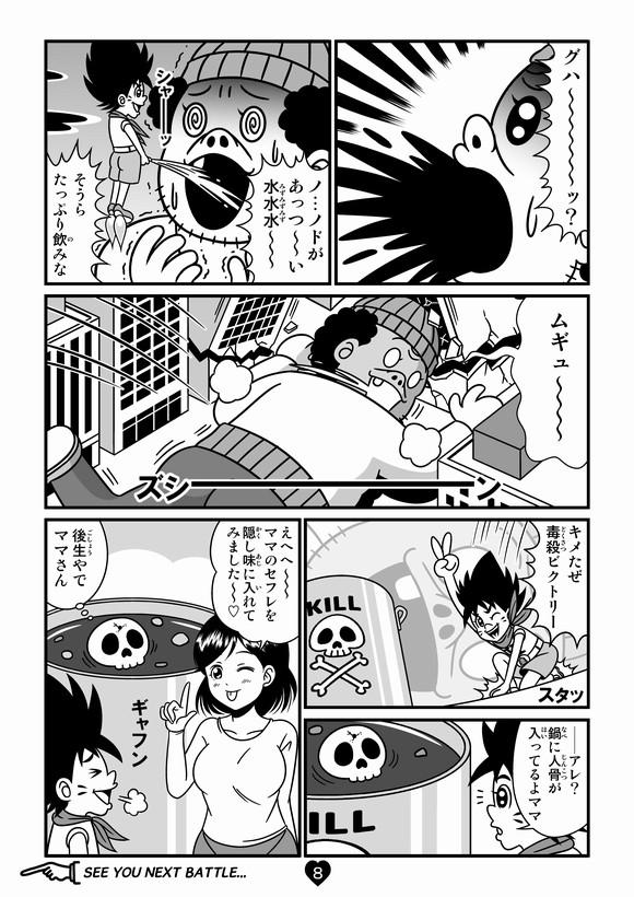 バトル少年カズヤ 第16話0008.jpg