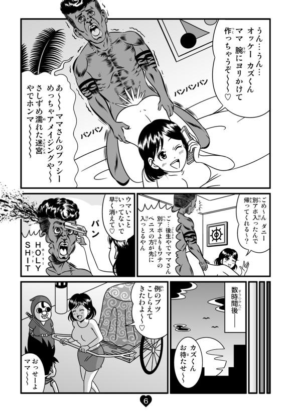 バトル少年カズヤ 第16話0006.jpg