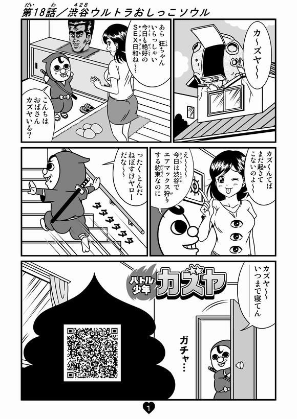 バトル少年カズヤ180001.jpg