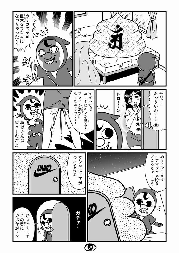 バトル少年カズヤ180002.jpg