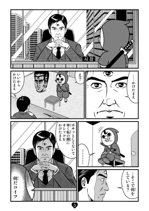 バトル少年カズヤ180003.jpg