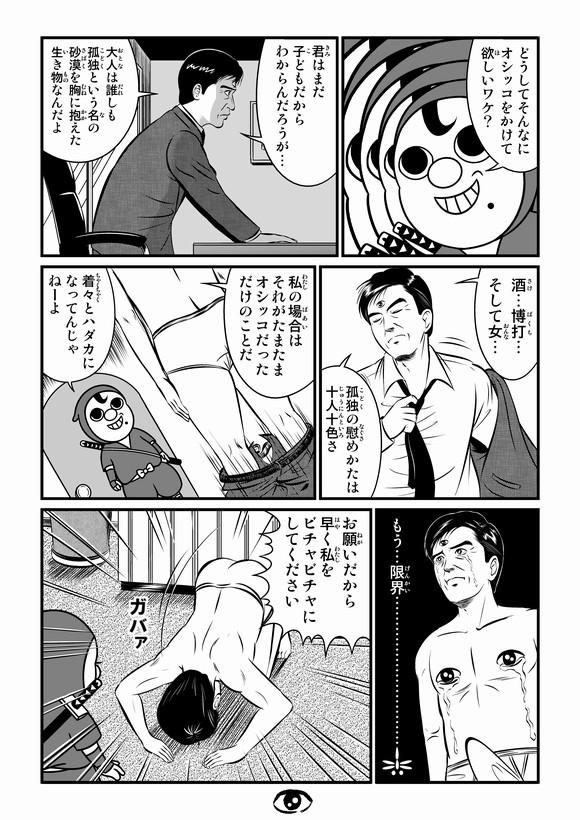 バトル少年カズヤ180004.jpg