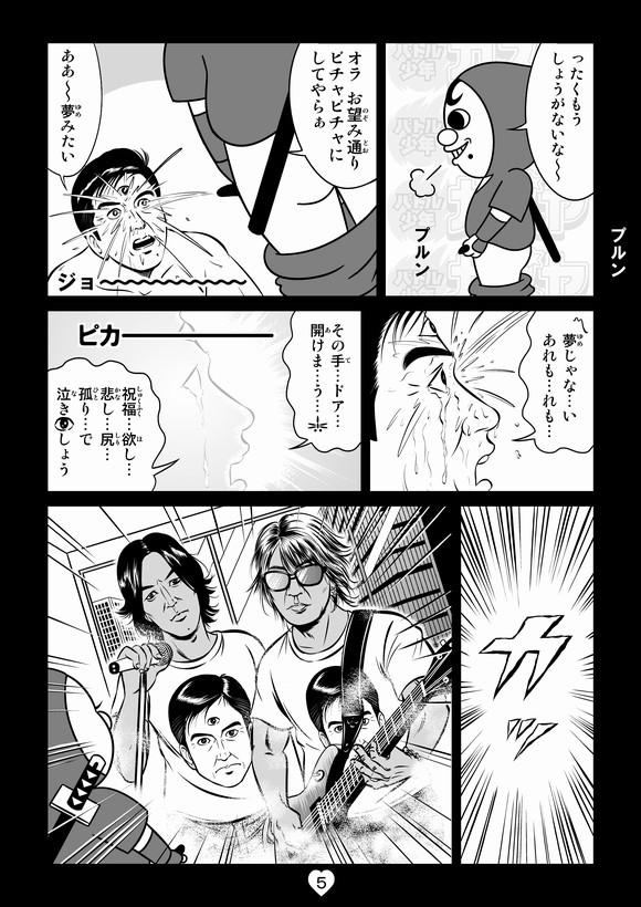 バトル少年カズヤ180005.jpg