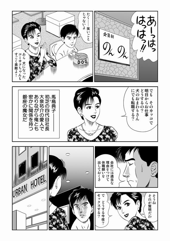 課長島耕作0002.jpg