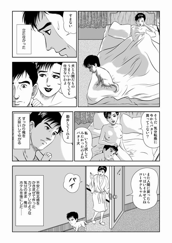 課長島耕作0003.jpg