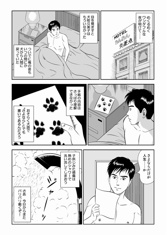 課長島耕作0007.jpg