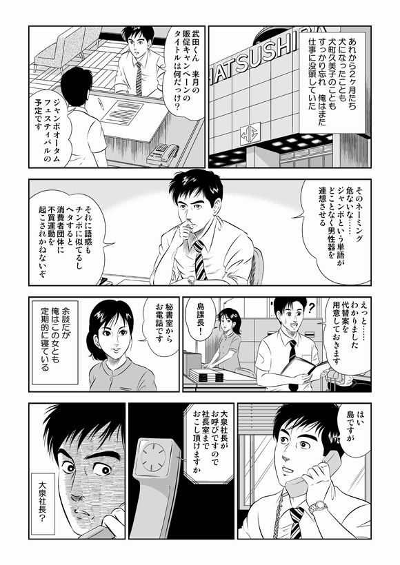 課長島耕作0008.jpg
