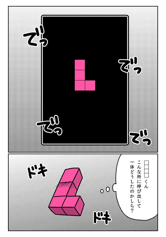 tetrisex0001.jpg