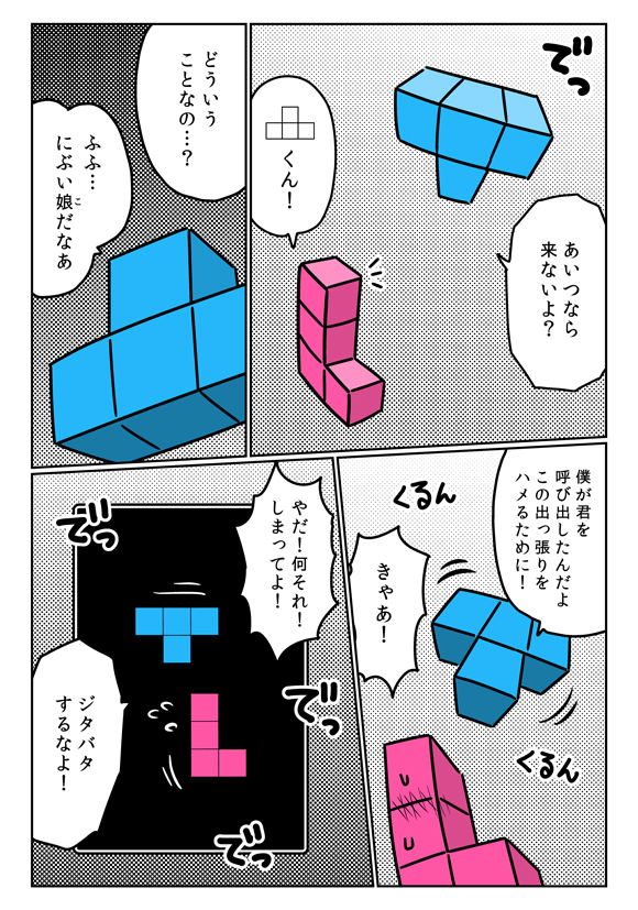 tetrisex0002.jpg
