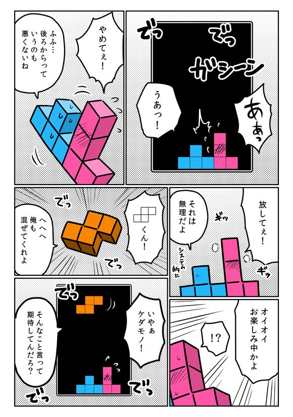 tetrisex0004.jpg