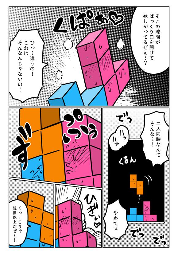 tetrisex0005.jpg