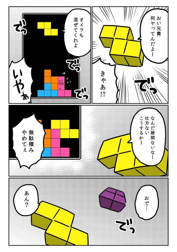 tetrisex0006.jpg