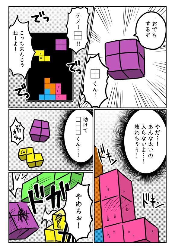 tetrisex0007.jpg