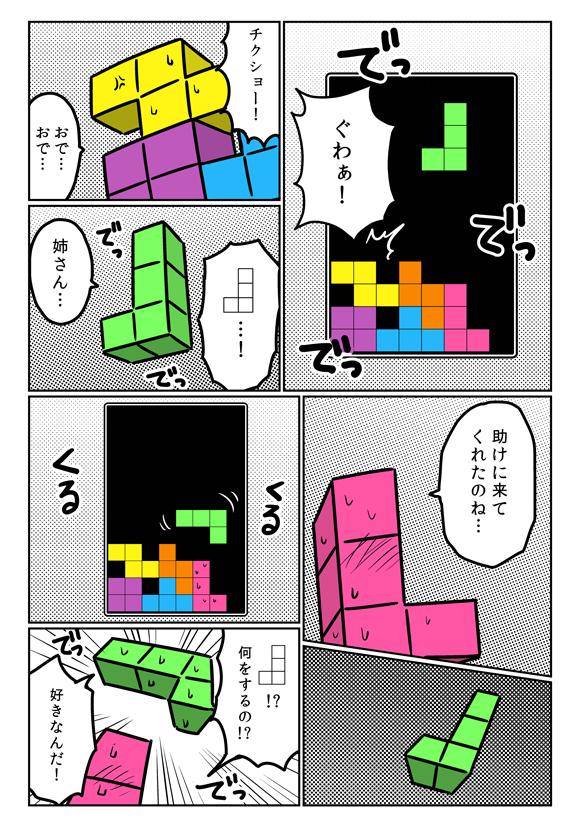 tetrisex0008.jpg